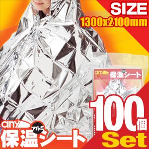新品本物 (非常用ブランケット)エニィ(any) 保温アルミシート(1300x2100mm) x100個 - x100個 非常時に寒さから体温を保護するための特殊アルミ保温シートです。【smtb-s】, 雑貨店メルペール:dd0ebbdd --- hortafacil.dominiotemporario.com