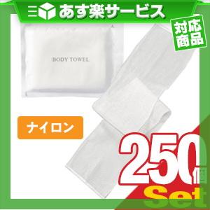 (あす楽対応)(ホテルアメニティ)(浴用タオル)個包装 ボディタオル(BODY TOWEL) NS-003 ×250個セット - クリーミィな泡立ちが楽しめるボディウォッシュタオル。背中も洗えるロングタイプ。圧縮タイプの体洗いナイロンボディタオル!【smtb-s】