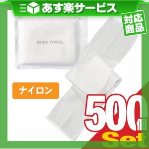 (あす楽対応)(ホテルアメニティ)(浴用タオル)個包装 ボディタオル(BODY TOWEL) NS-003 ×500個セット - クリーミィな泡立ちが楽しめるボディウォッシュタオル。背中も洗えるロングタイプ。圧縮タイプの体洗いナイロンボディタオル!【smtb-s】