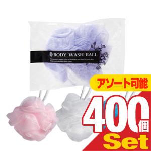 (ホテルアメニティ)(ボディ用スポンジ)個包装 ボディウォッシュボール (BODY WASH BALL) × 400個セット(アソート可能) - モコモコに泡立てられるボディネット!【smtb-s】