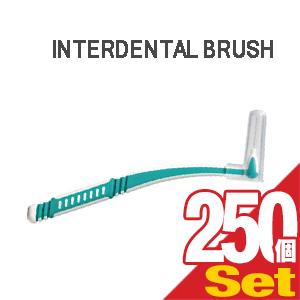(ホテルアメニティ)(歯間ブラシ)(個包装)業務用 L字歯間ブラシ (INTERDENTAL BRUSH) × 250個セット - オーラルケアには欠かせない歯間ブラシ。L字型で使いやすく、歯の間の歯垢を掻き出します。【smtb-s】