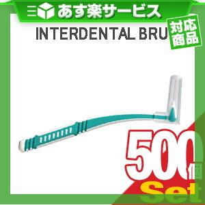 (あす楽対応)(ホテルアメニティ)(歯間ブラシ)(個包装)業務用 L字歯間ブラシ (INTERDENTAL BRUSH) × 500個セット - オーラルケアには欠かせない歯間ブラシ。L字型で使いやすく、歯の間の歯垢を掻き出します。【smtb-s】