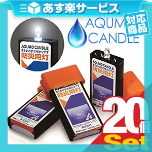 (あす楽発送 ポスト投函!)(送料無料)(防災用灯)(小型照明)アクモキャンドル (AQUMO CANDLE) ×20個セット - 少量の水で発電!ポケットに入るコンパクトライト。168時間以上点灯。(ネコポス)【smtb-s】