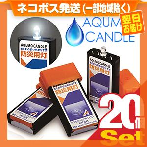 (ネコポス全国送料無料)(防災用灯)(小型照明)アクモキャンドル (AQUMO CANDLE) ×20個セット - 少量の水で発電!ポケットに入るコンパクトライト。168時間以上点灯。【smtb-s】