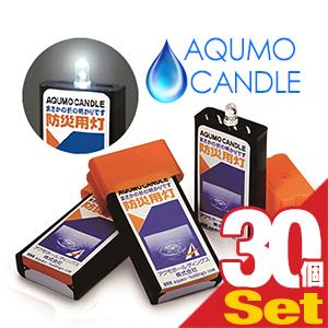 (防災用灯)(小型照明)アクモキャンドル (AQUMO CANDLE) ×30個セット - 少量の水で発電!ポケットに入るコンパクトライト。168時間以上点灯。