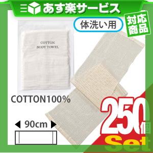 (あす楽対応)(ホテルアメニティ)(浴用タオル)個包装 コットンボディタオル(COTTON BODY TOWEL) 圧縮タイプ × 250個セット - お肌にやさしいコットンタオル。旅先でも優しい素材で洗いたい方に。コンパクトで携帯に便利。