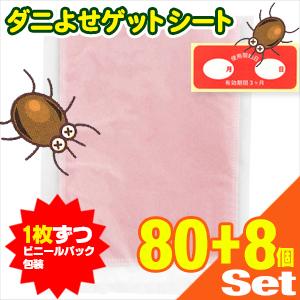 (日本製ダニ対策用品)ダニよせゲットシート(80+8枚 計88枚) - 置くだけでダニを誘引一気に退治! 殺虫剤は使用せず安全・安心・清潔! 1枚づつビニル包装対応!