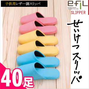 (名入れ:リピート用)子供用レザー調スリッパ  x 40足(印刷代込み!) 3色からお選びください! 【smtb-s】