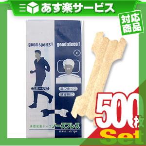 (あす楽対応)(鼻腔拡張テープ)(個包装)ノーズブレス (1枚入) × 500個セット - 鼻孔を広げて鼻呼吸をサポート!スポーツに、鼻づまりに、就寝時に。