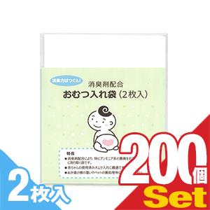 (ホテルアメニティ)(ベビー用品)消臭剤配合 おむつ入れ袋 (2枚入)×200個セット(計400枚) - 外出時に便利な赤ちゃんの使用済みのおむつ入れ消臭袋です。【smtb-s】