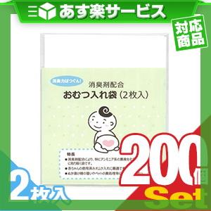 (あす楽対応)(ホテルアメニティ)(ベビー用品)消臭剤配合 おむつ入れ袋 (2枚入)×200個セット(計400枚) - 外出時に便利な赤ちゃんの使用済みのおむつ入れ消臭袋です。【smtb-s】