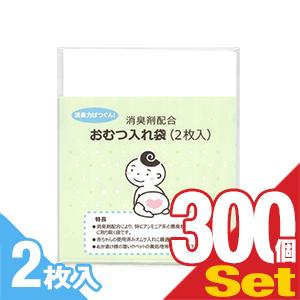 (ホテルアメニティ)(ベビー用品)消臭剤配合 おむつ入れ袋 (2枚入)×300個セット(計600枚) - 外出時に便利な赤ちゃんの使用済みのおむつ入れ消臭袋です。【smtb-s】