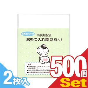 (ホテルアメニティ)(ベビー用品)消臭剤配合 おむつ入れ袋 (2枚入)×500個セット(計1000枚) - 外出時に便利な赤ちゃんの使用済みのおむつ入れ消臭袋です。【smtb-s】