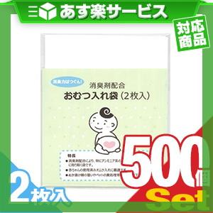 (あす楽対応)(ホテルアメニティ)(ベビー用品)消臭剤配合 おむつ入れ袋 (2枚入)×500個セット(計1000枚) - 外出時に便利な赤ちゃんの使用済みのおむつ入れ消臭袋です。【smtb-s】