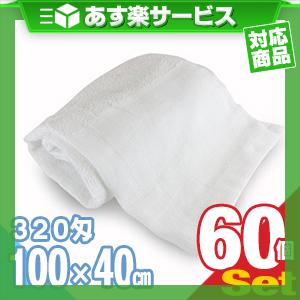 (あす楽対応)(ホテルアメニティ)業務用 スポーツタオル(大判タオル) 平地付き 綿100% 320匁 (100x40cm) × 60枚セット - 性別を問わない清潔感のあるシンプルなデザイン。