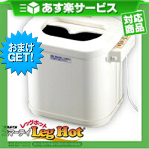 (あす楽対応)(さらに選べるおまけGET)(遠赤外線脚温器) フジカ スマーティ レッグホット(FUJIKA Smarty Leg hot) LH-2型 - お湯・水・不要、遠赤外線の力で冷えた脚を芯から温めます!【smtb-s】