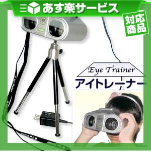 (あす楽対応)(近視回復訓練器)アイトレーナー(Eye Trainer)+落下防止専用ストラップ+三脚+3m視力表付き!【smtb-s】