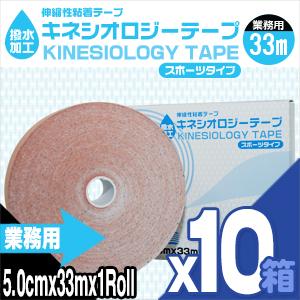 (伸縮性粘着テープ)業務用 キネフィット キネシオロジーテープ(KINESIOLOGY TAPE) 撥水・スポーツタイプ(5.0cmx33mx1巻入り) x10箱セット(半箱分)【smtb-s】