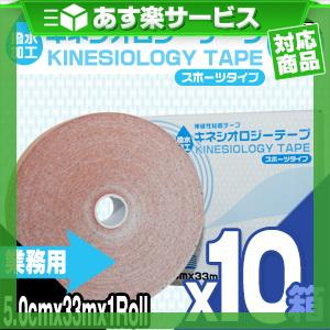 (あす楽対応)(伸縮性粘着テープ)業務用 キネフィット キネシオロジーテープ(KINESIOLOGY TAPE) 撥水・スポーツタイプ(5.0cmx33mx1巻入り) x10箱セット(半箱分)【smtb-s】