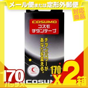 (全国)(领导人产品)让含Koss年糕舌头带子(COSUMO TITANIUM TAPE)170补丁的x2个-感到累的肌肉放松,解开僵硬身体能力UP!