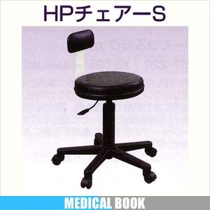 (メディカルブック)HPチェアーS (ST-430)【smtb-s】