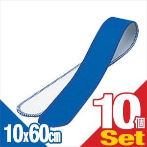 (伸縮性抜群)(正規代理店)アシスト(ASSIST) 巾広マジックベルト 10×60cm (ブルー)×10本セット - 導子固定のスタンダードタイプ。治療器導子の固定用だけでなく、患部の固定・荷物の結束・着物の着付けなど、いろいろな用途にご利用いただけます。【smtb-s】