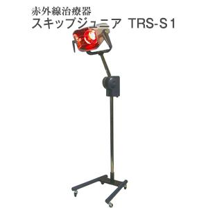 (赤外線治療器)スキップジュニア(SKIP-Junior) TRS-S1【smtb-s】