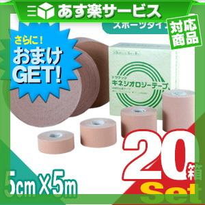 (あす楽対応)(さらに選べるおまけGET)トワテック(TOWATECH) キネシオロジーテープ(スポーツ・ソフト選択) 5cmx5mx6巻x20箱セット(1ケース売り) - 適度な伸縮率と「粘着力」、「通気性」のバランスを追求した直線スリット加工!【smtb-s】