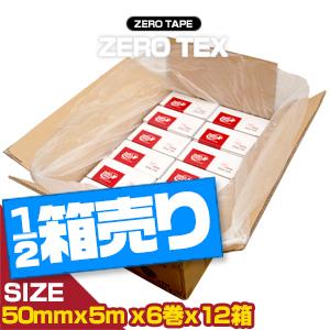 (人気の5cm!)(半ケース売り)(テーピングテープ)ユニコ ゼロテープ ゼロテックス キネシオロジーテープ(UNICO ZERO TEX KINESIOLOGY TAPE) 50mmx5mx6巻入りx6箱(1/2ケース) - 伸縮性のある綿布に粘着剤を塗布したキネシオロジーテープです。【smtb-s】