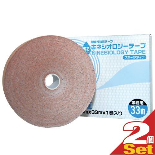 (人気の5cm!)(さらに選べるおまけ付き)(業務用33m!)(伸縮性粘着テープ)業務用 キネフィット キネシオロジーテープ(KINESIOLOGY TAPE) 撥水・スポーツタイプ(5.0cmx33mx1巻入り)x2箱セット