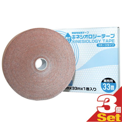 (あす楽対応)(人気の5cm!)(さらに選べるおまけ付き)(業務用33m!)(伸縮性粘着テープ)業務用 キネフィット キネシオロジーテープ(KINESIOLOGY TAPE) 撥水・スポーツタイプ(5.0cmx33mx1巻入り)x3箱セット