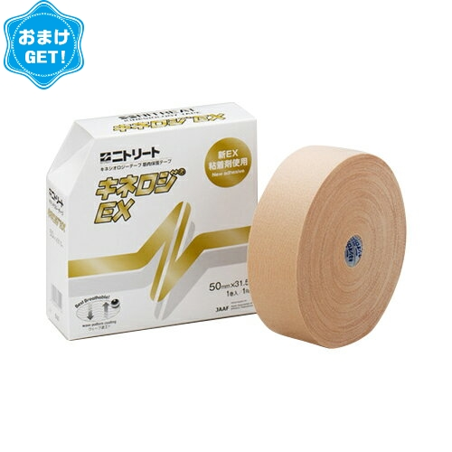 (あす楽対応)(さらに選べるおまけGET)(業務用5cm!)(筋肉サポートテープ)(撥水タイプ)ニトリート キネロジEX 50mm×31.5m×1巻 NKEX-50L