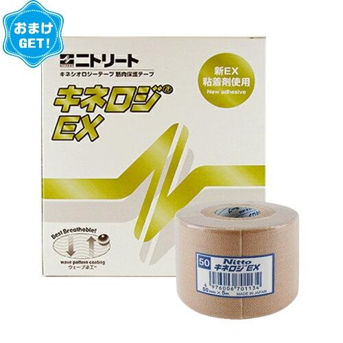 (人気の5cm!)(さらに選べるおまけGET)(筋肉サポートテープ)(撥水タイプ)ニトリート キネロジEX 50mm×5m×6巻 NKEX-50 - 長時間の貼付や重ね張り可能のキネシオロジーテープと肌に優しい優肌キネシオロジーテープの優れた部分を取り入れて開発された新タイプ