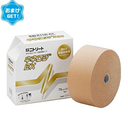 (あす楽対応)(さらに選べるおまけGET)(筋肉サポートテープ)(撥水タイプ)ニトリート キネロジEX 75mm×31.5m NKEX-75L