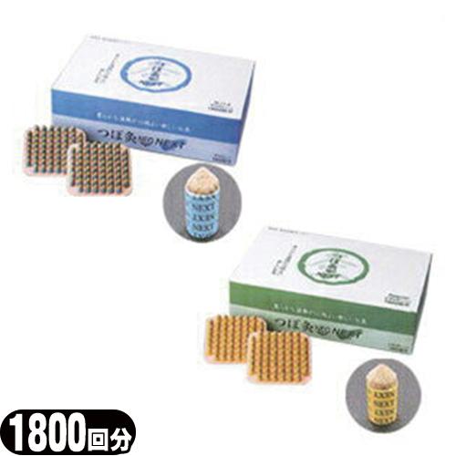(さらに選べるおまけGET)つぼ灸NEO NEXT (つぼ灸ネオ ネクスト) 1800回分 - (レギュラー・マイルド)2種類【smtb-s】
