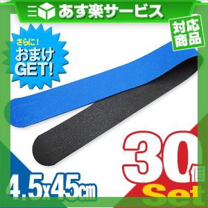 (あす楽対応)(さらに選べるおまけGET)(伸縮性抜群)(正規代理店)アシスト(ASSIST) マジックベルト ブルー 4.5×45cm (45×450mm)×30個セット - 従来のマジックベルトの進化版!裏地がウレタン素材で軽くソフト。【smtb-s】