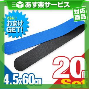 (あす楽対応)(さらに選べるおまけGET)(伸縮性抜群)(正規代理店)アシスト(ASSIST) マジックベルト ブルー 4.5×60cm (45×600mm)×20個セット - 従来のマジックベルトの進化版!裏地がウレタン素材で軽くソフト。【smtb-s】