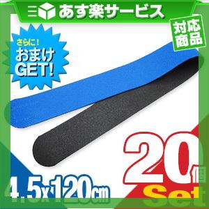 (あす楽対応)(さらに選べるおまけGET)(伸縮性抜群)(正規代理店)アシスト(ASSIST) マジックベルト ブルー 4.5×120cm (45×1200mm)×20個セット - 従来のマジックベルトの進化版!裏地がウレタン素材で軽くソフト。【smtb-s】
