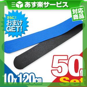 (あす楽対応)(さらに選べるおまけGET)(伸縮性抜群)(正規代理店)アシスト(ASSIST) マジックベルト ブルー 10×120cm (100×1200mm)×50個セット - 従来のマジックベルトの進化版!裏地がウレタン素材で軽くソフト。【smtb-s】