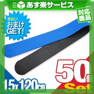 (あす楽対応)(さらに選べるおまけGET)(伸縮性抜群)(正規代理店)アシスト(ASSIST) マジックベルト ブルー 15×120cm (150×1200mm)×50個セット - 従来のマジックベルトの進化版!裏地がウレタン素材で軽くソフト。【smtb-s】