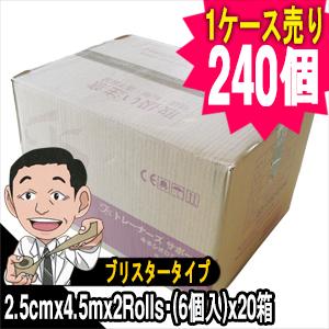 (ブリスタータイプ)(日常生活用)キネシオロジーテープ(KINESIOLOGY TAPE) TSKB-25 2.5cmx4.5m・6パック入x20箱(1ケース:240個) - 信頼のキネシオロジーテープ!【smtb-s】