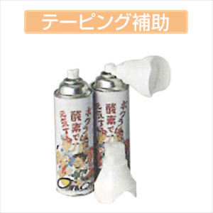 携帯用酸素缶(1箱:30本入り)(263122)テーピング補助【smtb-s】