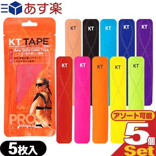 365日休まず営業しております あす楽発送 ポスト投函 送料無料 キネシオロジーテープ パウチタイプ KT 結婚祝い TAPE PRO ネコポス - すでに世界70か国以上で愛用されているキネシオロジーテープがついに上陸 × 5個 smtb-s アソート可能 5枚入 ケーティーテーププロ 授与