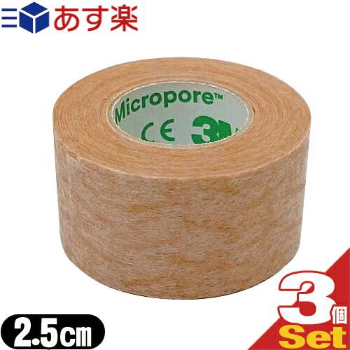 (365日休まず営業しております) (あす楽発送 ポスト投函!)(送料無料)(サージカルテープ)3M(スリーエム) マイクロポア サージカルテープ スキントーン(肌色) 1533-1(全長9.1m×幅2.5cm)×3巻セット - 肌になじんで目立ちにくいテープ。傷あとの保護・まつエクの施術・美容ケア(ネコポス)【smtb-s】