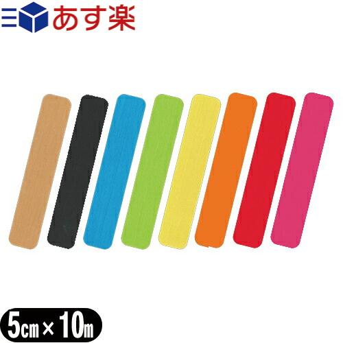 (365日休まず営業しております) (あす楽発送 ポスト投函!)(送料無料)(テーピングテープ)ヘリオ オリンピア キネシオロジーテープ(HELIO Olympia Kinesiology Tape) ロールタイプ 50mmx10m - 8色から選択可能。関節・筋肉をサポートする。(ネコポス)【smtb-s】