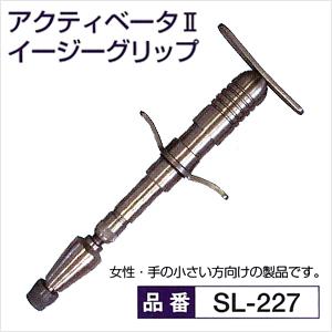 (カイロプラクティック/Chiropractic)アクティベータII(2) イージーグリップ(SL-227)- 女性・手の小さい方向けの製品です。【smtb-s】