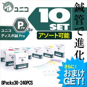 (正規代理店)(さらに選べるおまけGET)ユニコ ディスポ鍼 Pro 8P 240本入(滅菌済) x10個セット(アソート可能) - 鍼管を新たに六角鍼管(ろっかくしんかん)採用。ユニコ鍼のスタンダード。【smtb-s】
