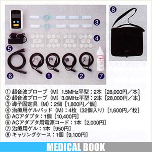 (メディカルブック)(ウルトラサウンド(ST-SONIC)用)(5)ACアダプタx1個 (SH-471)【smtb-s】
