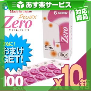 (あす楽対応)(さらに選べるおまけGET)(円皮鍼/円皮針(えんぴしん))SEIRIN(セイリン) パイオネックス・ゼロ/パイオネックスゼロ(PYONEX Zero) 100本入x10箱 - マイケアパッチと同商品。皮膚に刺入しない接触タイプ!治療後のケアにも活用【smtb-s】