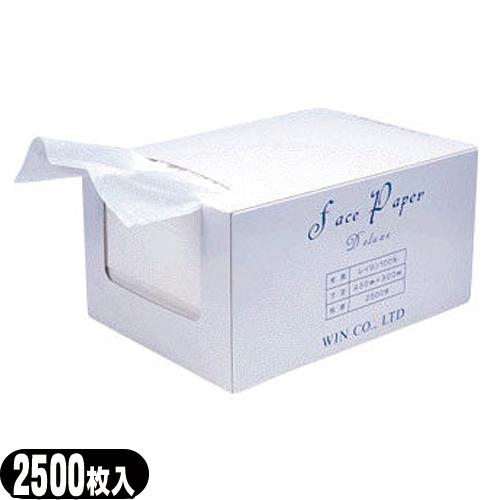 (あす楽対応)(face paper)フェイスペーパー2500枚入り【smtb-s】